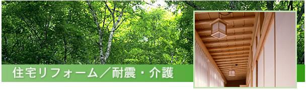 名古屋市 住宅 リフォーム 耐震 介護 株式会社鈴起建設